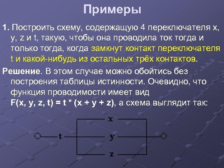 Примеры 1. Построить схему, содержащую 4 переключателя x, y, z и t, такую, чтобы