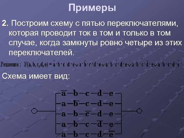 Примеры 2. Построим схему с пятью переключателями, которая проводит ток в том и только