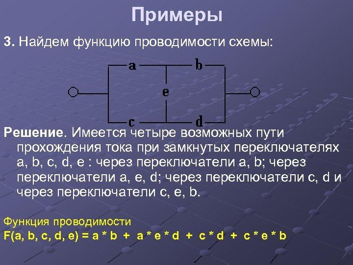Примеры 3. Найдем функцию проводимости схемы: Решение. Имеется четыре возможных пути прохождения тока при