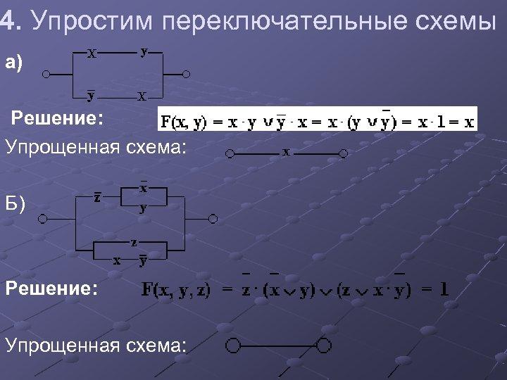 4. Упростим переключательные схемы а) Решение: Упрощенная схема: Б) Решение: Упрощенная схема: