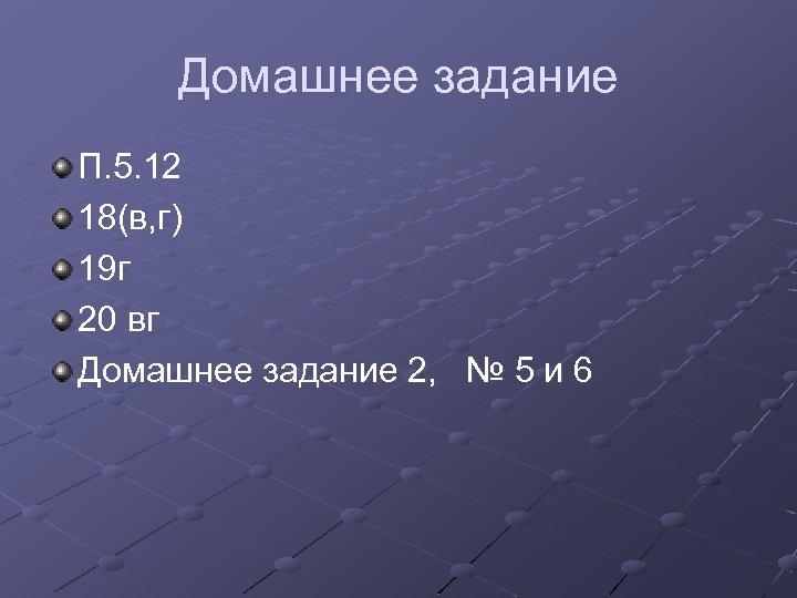 Домашнее задание П. 5. 12 18(в, г) 19 г 20 вг Домашнее задание 2,
