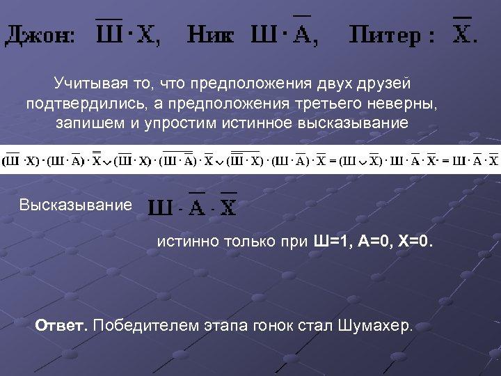 Учитывая то, что предположения двух друзей подтвердились, а предположения третьего неверны, запишем и упростим