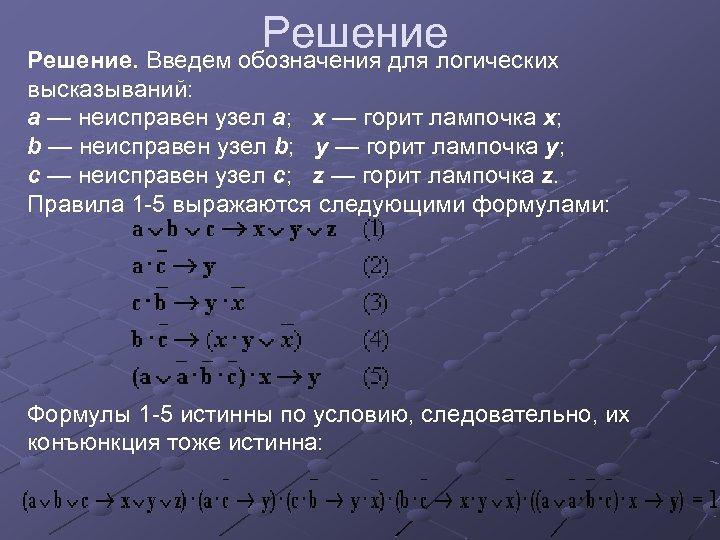 Решение. Введем обозначения для логических высказываний: a — неисправен узел а; x — горит