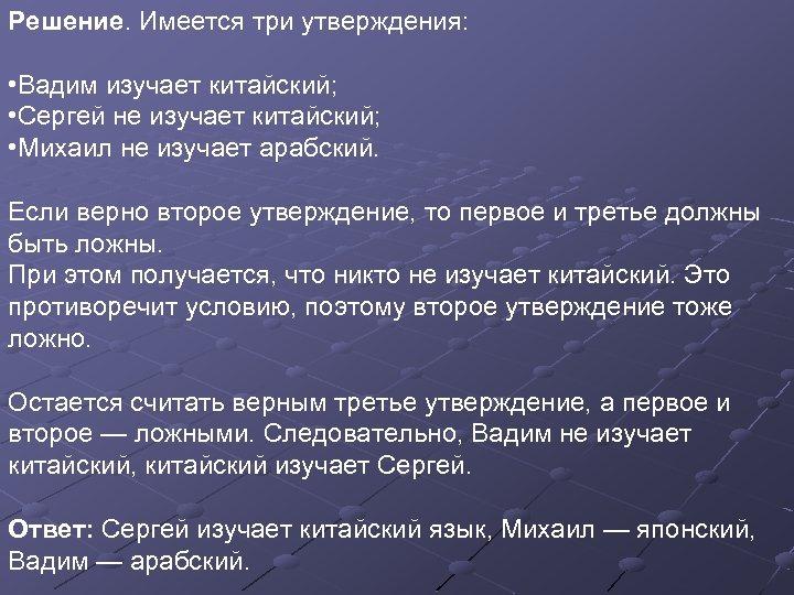 Решение. Имеется три утверждения: • Вадим изучает китайский; • Сергей не изучает китайский; •