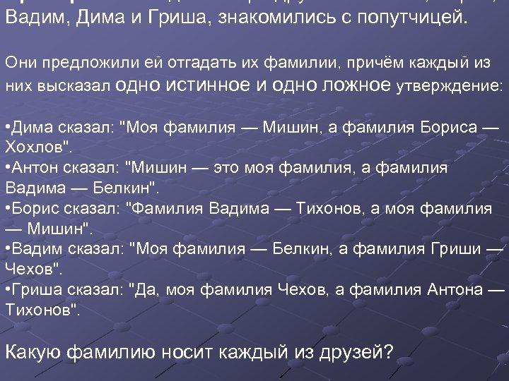 Вадим, Дима и Гриша, знакомились с попутчицей. Они предложили ей отгадать их фамилии, причём