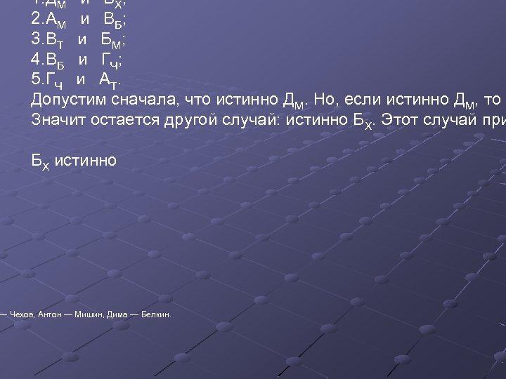 1. ДМ и БХ; 2. АМ и ВБ; 3. ВТ и БМ; 4. ВБ