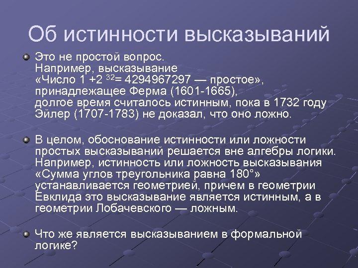 Об истинности высказываний Это не простой вопрос. Например, высказывание «Число 1 +2 32= 4294967297