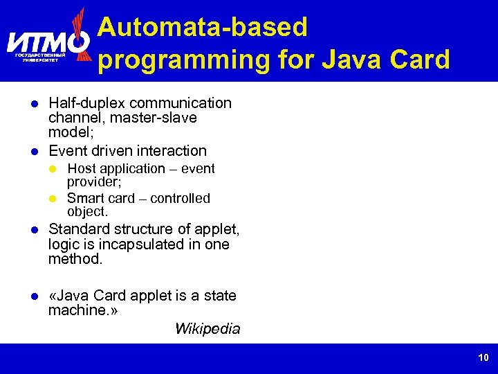 Automata-based programming for Java Card Half-duplex communication channel, master-slave model; Event driven interaction Host