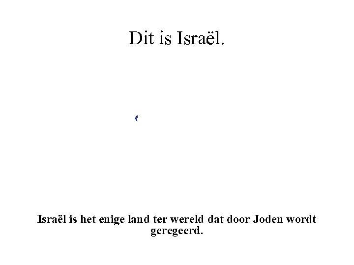 Dit is Israël is het enige land ter wereld dat door Joden wordt geregeerd.