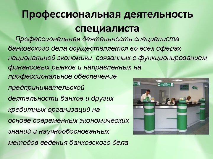 Профессиональная деятельность специалиста банковского дела осуществляется во всех сферах национальной экономики, связанных с функционированием