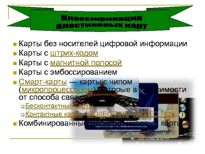 Карты без носителей цифровой информации n Карты с штрих-кодом n Карты с магнитной полосой