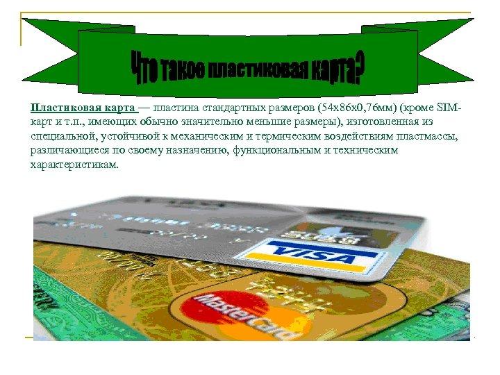 Пластиковая карта — пластина стандартных размеров (54 x 86 x 0, 76 мм) (кроме