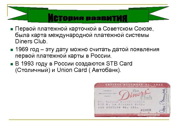 n n n Первой платежной карточкой в Советском Союзе, была карта международной платежной системы