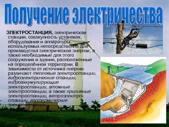 ЭЛЕКТРОСТАНЦИЯ, электрическая станция, совокупность установок, оборудования и аппаратуры, используемых непосредственно для производства электрической