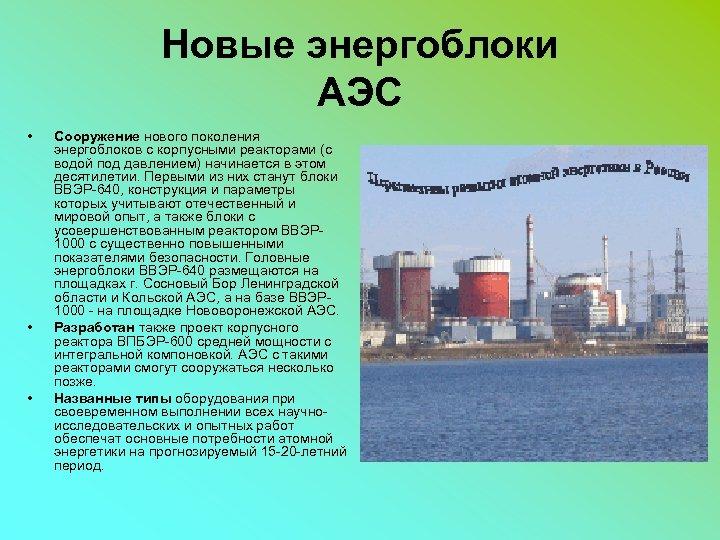 • • • Новые энергоблоки АЭС Сооружение нового поколения энергоблоков с корпусными реакторами
