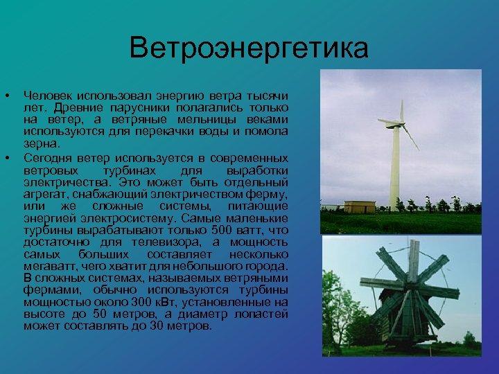 Ветроэнергетика • • Человек использовал энергию ветра тысячи лет. Древние парусники полагались только на