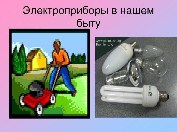 Электроприборы в нашем быту