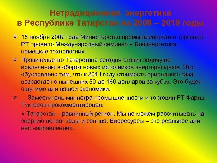 Нетрадиционная энергетика в Республике Татарстан на 2008 – 2010 годы Ø 15 ноября 2007