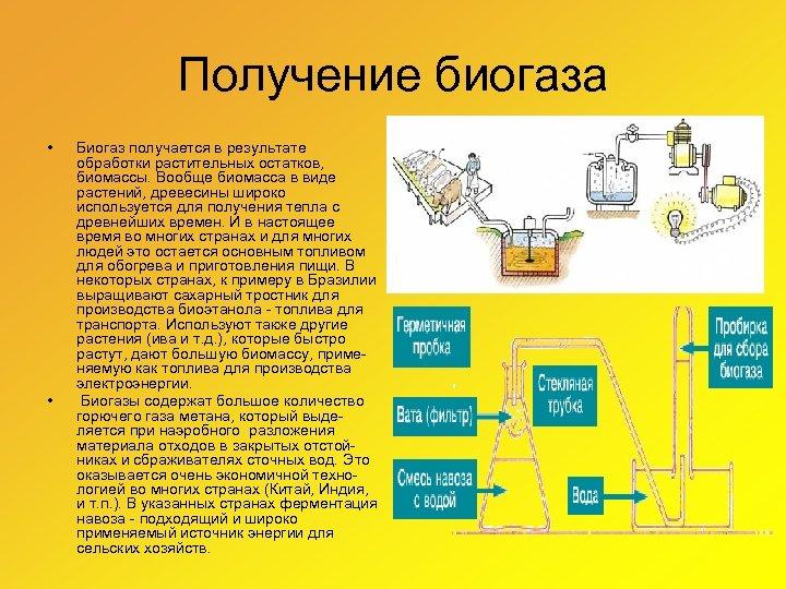 Получение биогаза • • Биогаз получается в результате обработки растительных остатков, биомассы. Вообще биомасса