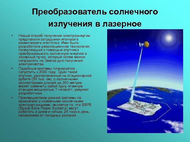 Преобразователь солнечного излучения в лазерное • • • Новый способ получения электроэнергии предложили сотрудники