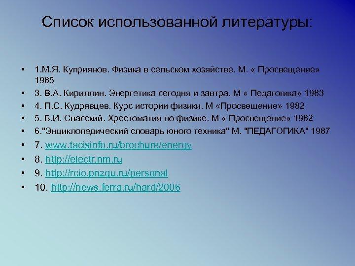 Список использованной литературы: • • • 1. М. Я. Куприянов. Физика в сельском хозяйстве.