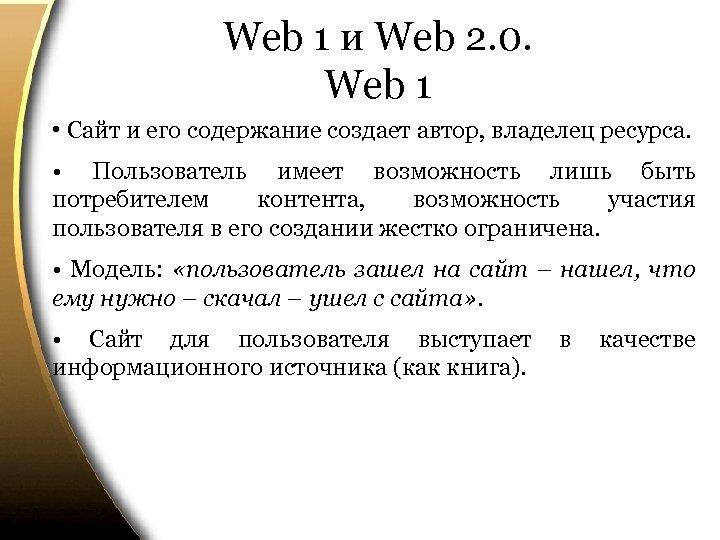 Web 1 и Web 2. 0. Web 1 • Сайт и его содержание создает