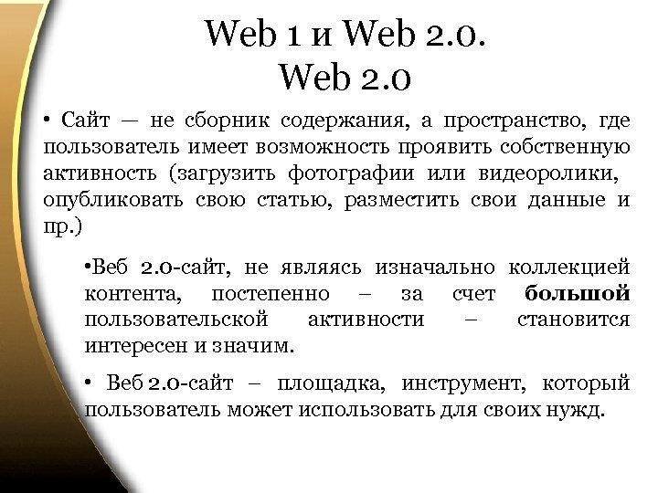 Web 1 и Web 2. 0 • Сайт — не сборник содержания, а пространство,