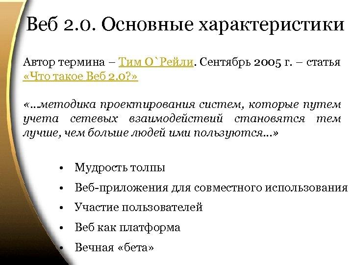 Веб 2. 0. Основные характеристики Автор термина – Тим О`Рейли. Сентябрь 2005 г. –