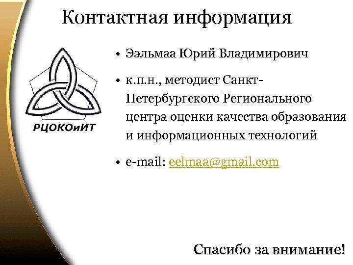 Контактная информация • Ээльмаа Юрий Владимирович • к. п. н. , методист Санкт. Петербургского