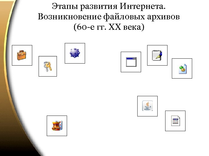 Этапы развития Интернета. Возникновение файловых архивов (60 -е гг. ХХ века)