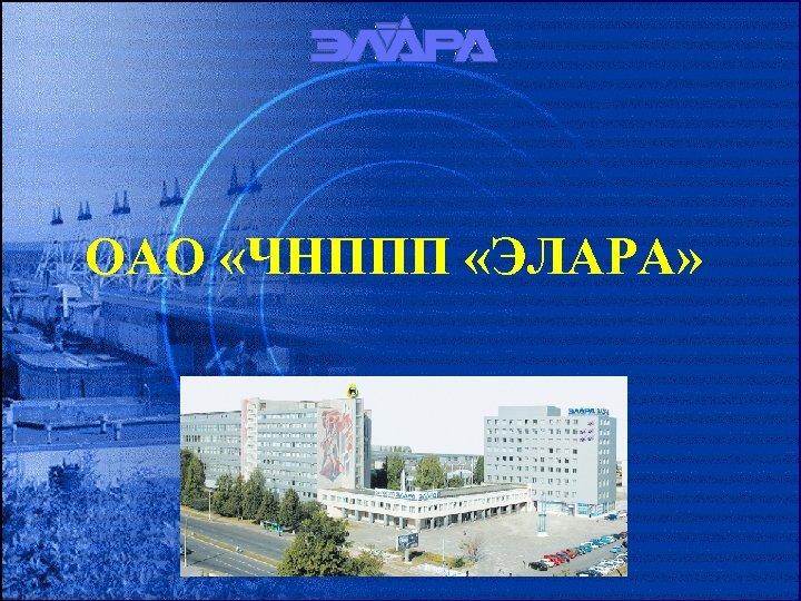 ОАО «ЧНППП «ЭЛАРА»