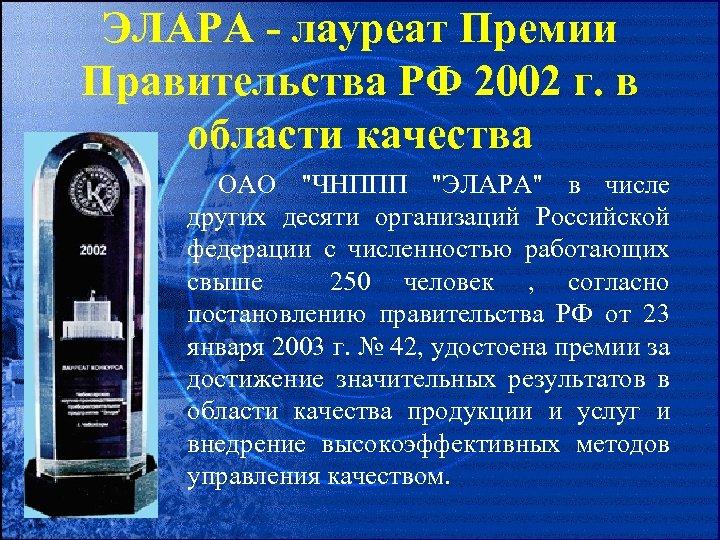 ЭЛАРА - лауреат Премии Правительства РФ 2002 г. в области качества ОАО