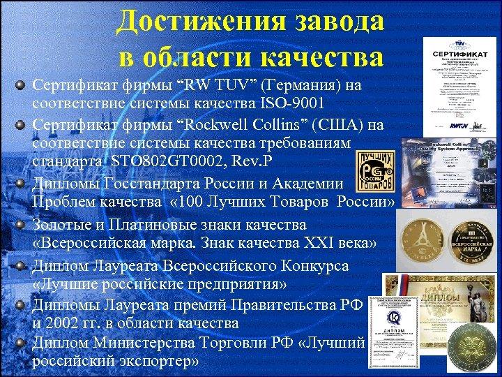 """Достижения завода в области качества Сертификат фирмы """"RW TUV"""" (Германия) на соответствие системы качества"""