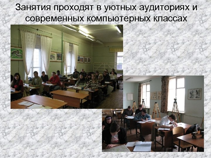 Занятия проходят в уютных аудиториях и современных компьютерных классах