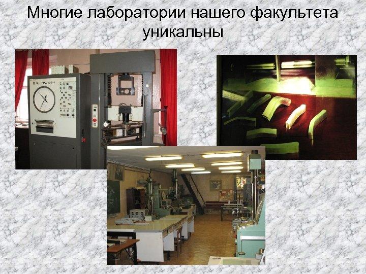 Многие лаборатории нашего факультета уникальны