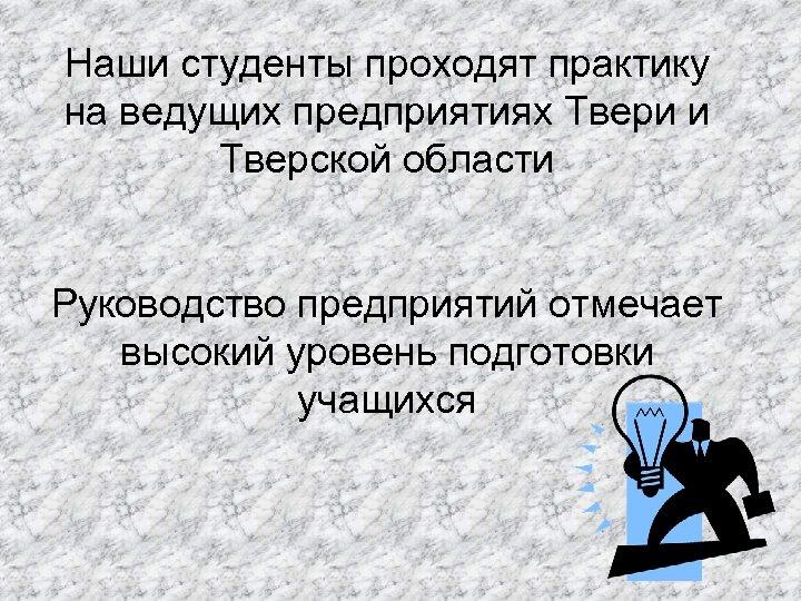 Наши студенты проходят практику на ведущих предприятиях Твери и Тверской области Руководство предприятий отмечает