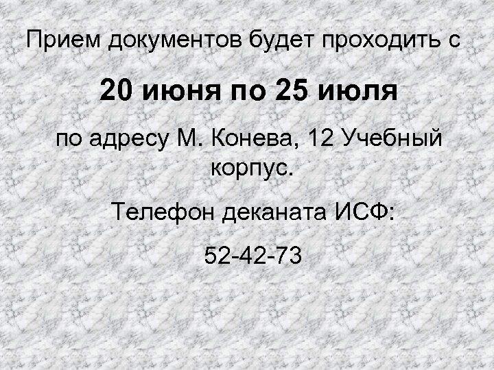 Прием документов будет проходить с 20 июня по 25 июля по адресу М. Конева,