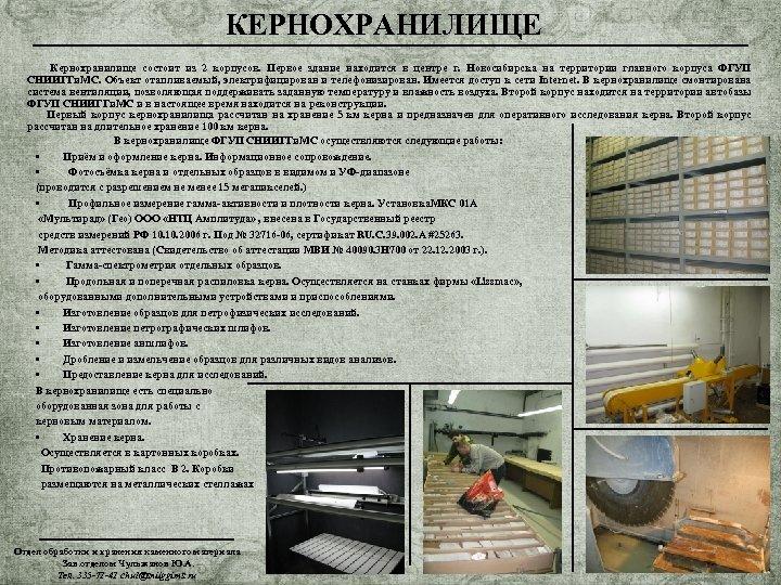 КЕРНОХРАНИЛИЩЕ Кернохранилище состоит из 2 корпусов. Первое здание находится в центре г. Новосибирска на