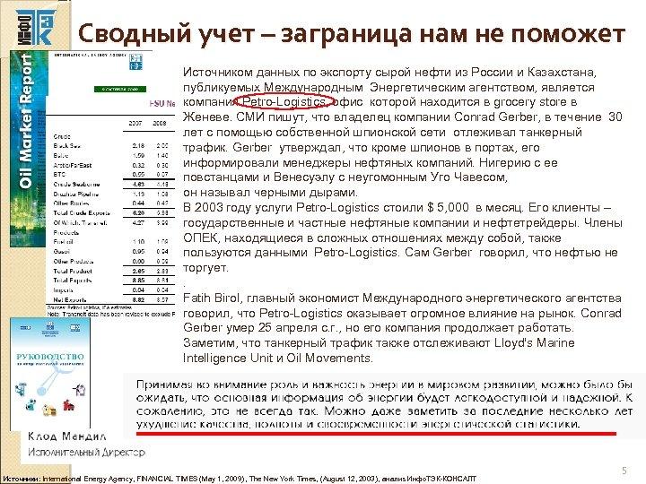 Сводный учет – заграница нам не поможет Источником данных по экспорту сырой нефти из