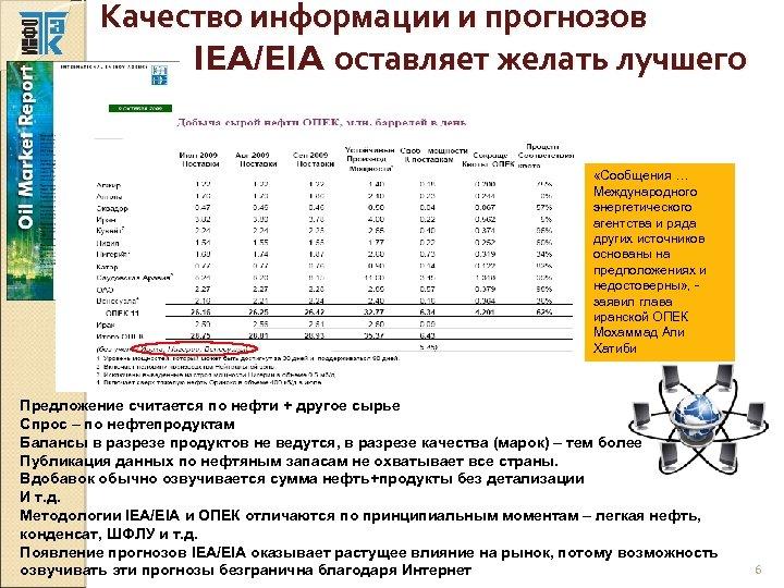 Качество информации и прогнозов IEA/EIA оставляет желать лучшего «Сообщения … Международного энергетического агентства и