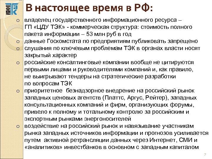 В настоящее время в РФ: o владелец государственного информационного ресурса – ГП «ЦДУ ТЭК»