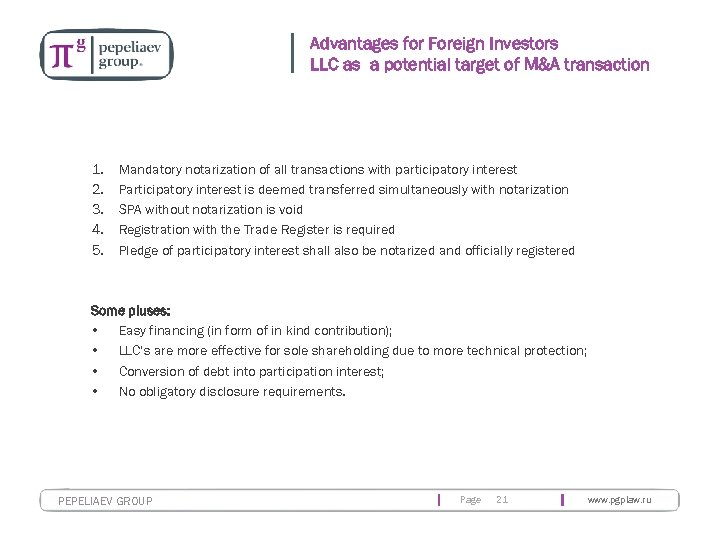 Advantages for Foreign Investors LLC as a potential target of M&A transaction 1. 2.