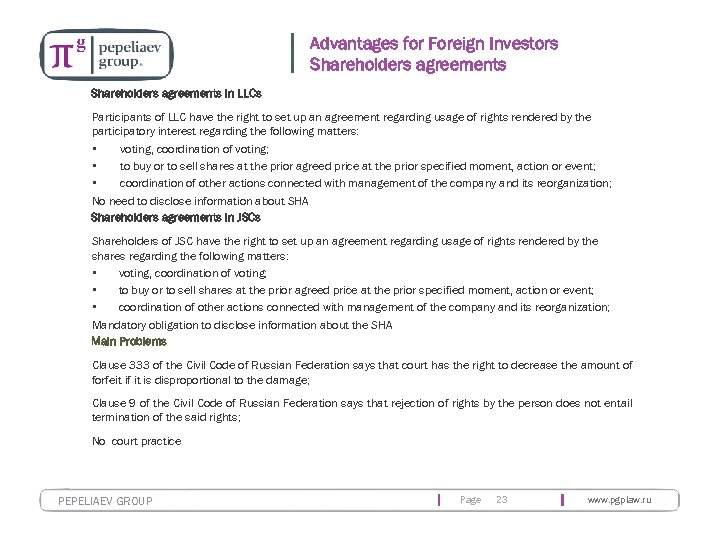 Advantages for Foreign Investors Shareholders agreements in LLCs Participants of LLC have the right
