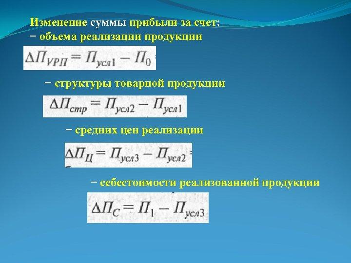 Изменение суммы прибыли за счет: − объема реализации продукции − структуры товарной продукции −