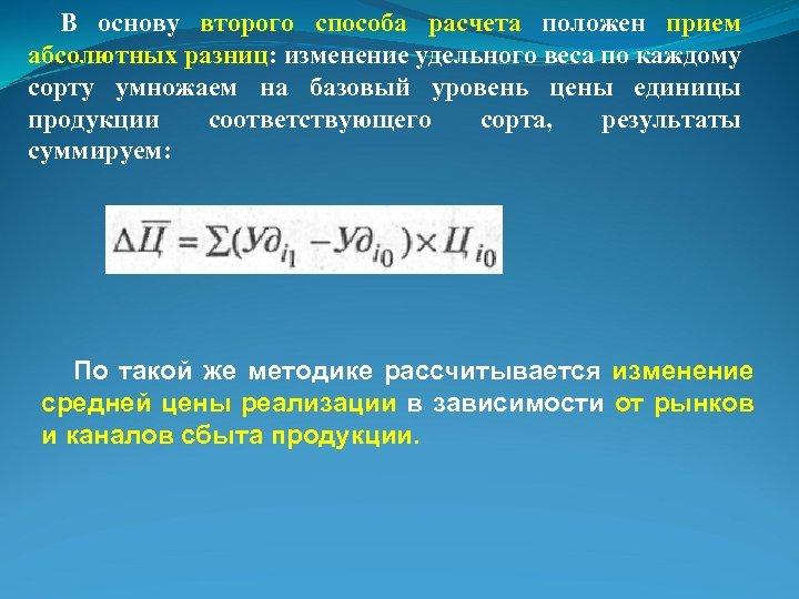 В основу второго способа расчета положен прием абсолютных разниц: изменение удельного веса по каждому