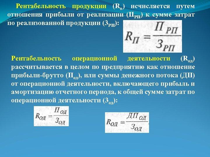 Рентабельность продукции (Rn) исчисляется путем отношения прибыли от реализации (ПРП) к сумме затрат по