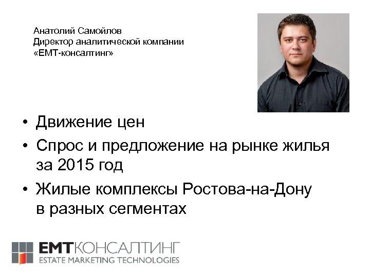 Анатолий Самойлов Директор аналитической компании «ЕМТ-консалтинг» • Движение цен • Спрос и предложение на