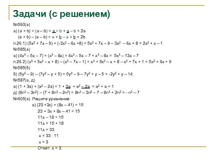Задачи (с решением) № 590(а) а) (а + b) + (a – b) =