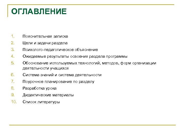 ОГЛАВЛЕНИЕ 1. Пояснительная записка 2. Цели и задачи раздела 3. Психолого-педагогическое объяснение 4. Ожидаемые