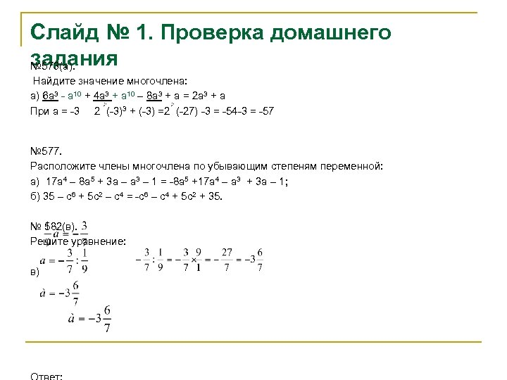 Слайд № 1. Проверка домашнего задания № 573(а). Найдите значение многочлена: а) 6 а